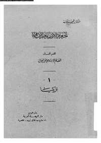 الجغرافية الإقليمية للعالم الإسلامى - القسم الثانى: العالم الإسلامى غير العربى - 1 - تركيا - د. إبراهيم رزقانه
