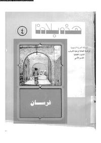 فرسان - جزائر اللؤلؤ والأسماك المهاجرة - إبراهيم عبد الله مفتاح