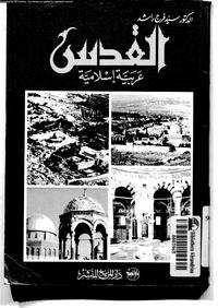 القدس عربية إسلامية - د. سيد فرج راشد