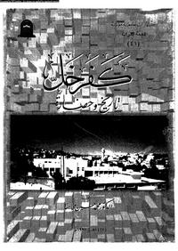 كفرخل تاريخ وحضارة - د. محمد حسين محاسنة