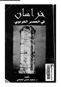 خراسان فى العصر الغزنوى - د. محمد حسن العمادى