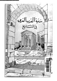 مدنية المغرب العربى فى التاريخ - الجزء الأول - أحمد صفر
