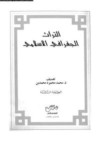 التراث الجغرافى الإسلامى - د. محمد محمود محمدين