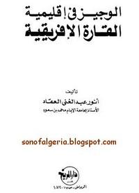 الوجيز فى إقليمية القارة الأفريقية - د. أنور عبد الغنى العقاد