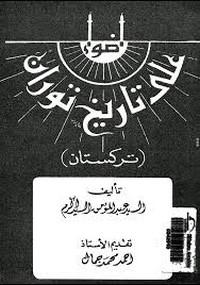 أضواء على تاريخ توران تركستان - السيد عبد المؤمن السيد أكرم