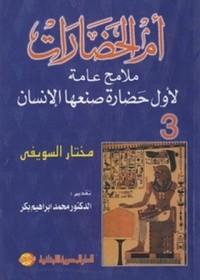 أم الحضارات - ملامح عامة لأول حضارة صنعها الإنسان - 3 - مختار السويفى