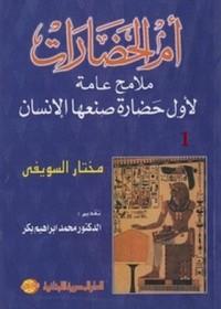 أم الحضارات - ملامح عامة لأول حضارة صنعها الإنسان - 1 - مختار السويفى