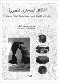أشكال الصحارى المصورة - محمد مجدى تراب