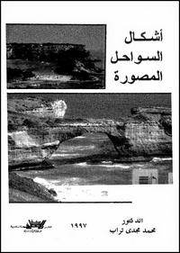 أشكال السواحل المصورة - محمد مجدى تراب