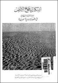أشكال سطح الأرض المتأثرة بالرياح فى شبه الجزيرة العربية - د. عبد الله يوسف الغنيم