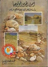 أصول الجيومورفولوجيا - دراسة الأشكال التضاريسية لسطح الأرض - د. حسن سيد أحمد أبو العينين