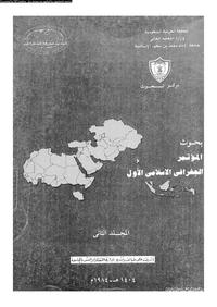 بحوث المؤتمر الجغرافى الإسلامى الأول - المجلد الثانى -