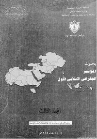 بحوث المؤتمر الجغرافى الإسلامى الأول - المجلد الثالث -
