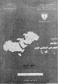 بحوث المؤتمر الجغرافى الإسلامى الأول - المجلد الرابع -