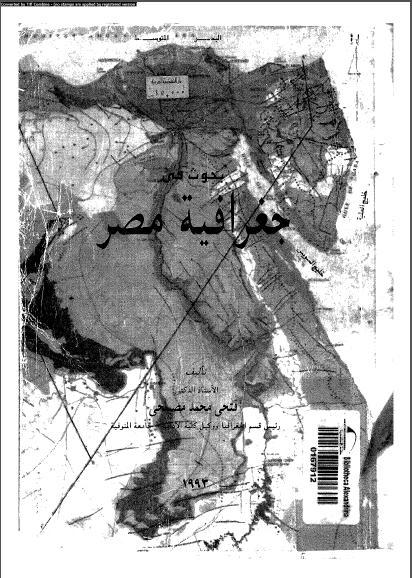 بحوث فى جغرافية مصر -