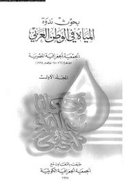بحوث ندوة المياة فى الوطن العربى - المجلد الأول -