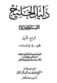 دليل الخليج - القسم الجغرافى - الجزء الأول - ج . ج . لوريمر