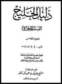 دليل الخليج - القسم الجغرافى - الجزء الخامس - ج . ج . لوريمر