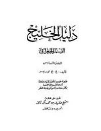 دليل الخليج - القسم الجغرافى - الجزء السادس - ج . ج . لوريمر