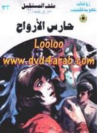 حارس الأرواح - سلسلة ملف المستقبل - د. نبيل فاروق