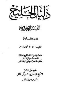 دليل الخليج - القسم الجغرافى - الجزء السابع - ج . ج . لوريمر