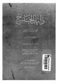 دليل الخليج - القسم التاريخى - الجزء الأول - ج . ج . لوريمر