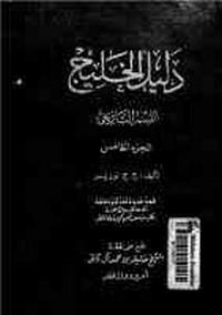 دليل الخليج - القسم التاريخى - الجزء الخامس - ج . ج . لوريمر