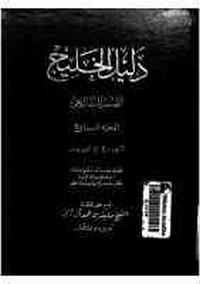 دليل الخليج - القسم التاريخى - الجزء السابع - ج . ج . لوريمر
