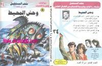 وحش المحيط - سلسلة ملف المستقبل - د. نبيل فاروق