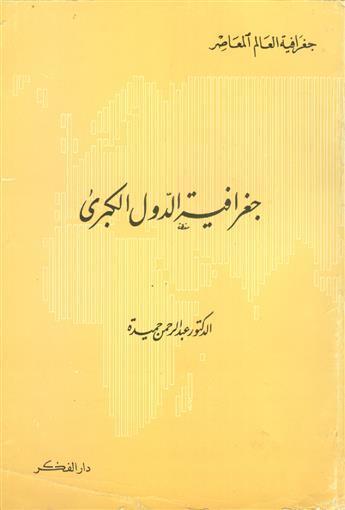 جغرافية الدول الكبرى - د. عبد الرحمن حميده