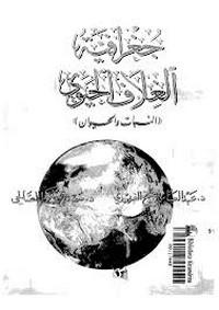 جغرافية الغلاف الحيوى - النبات والحيوان - د. عبد العباس فضيخ الغريرى
