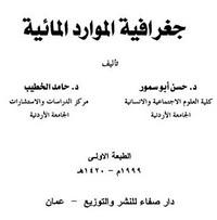 جغرافية الموارد المائية - د. حسن أبو سمور