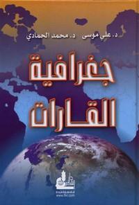 جغرافية القارات - د. على موسى