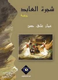 شجرة العابد - عمار علي حسن