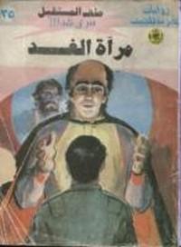 مرآة الغد - سلسلة ملف المستقبل - د. نبيل فاروق