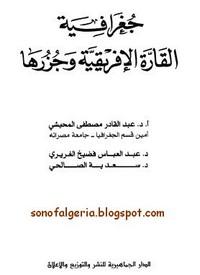 جغرافية القارة الإفريقية وجزرها - د. عبد القادر مصطفى المحيشى