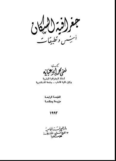 جغرافية السكان - أسس وتطبيقات - د. فتحى محمد أبو عيانة