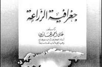 جغرافية الزراعة - د. على أحمد هارون