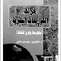 خرائط التوزيعات البشرية (مفهومها وطرق إنشائها) - د. ناصر بن محمد بن سلمى