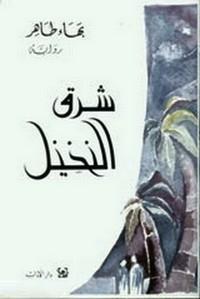 شرق النخيل - بهاء طاهر