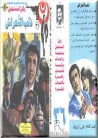 ذئب الأحراش - سلسلة رجل المستحيل - د. نبيل فاروق