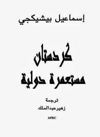 كردستان مستعمرة دولية - إسماعيل بيشيكجى