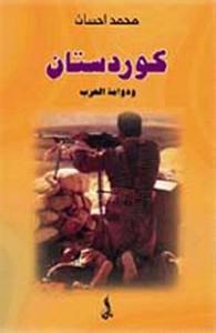 كردستان ودوامة الحرب - محمد إحسان