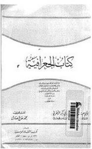 كتاب الجغرافية - أبى عبد الله محمد بن أبى بكر الزهرى
