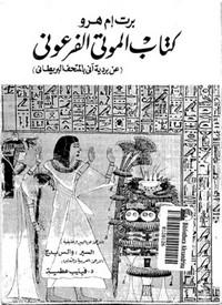كتاب الموتى الفرعونى (عن بردية آنى بالمتحف البريطانى) - برت ام هرو بدج