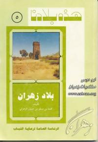 بلاد زهران - د. محمد مسفر حسين الزهرانى