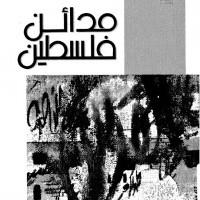 مدائن فلسطين - نبيل خالد الأغا
