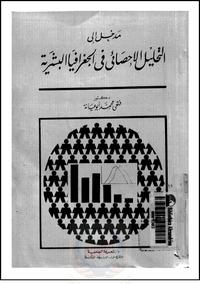 مدخل إلى التحليل الإحصائى فى الجغرافيا البشرية - د. فتحى محمد أبو عيانة