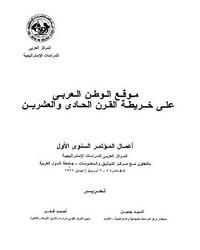 موقع الوطن العربى على خريطة القرن الحادى والعشرين - السيد ياسين
