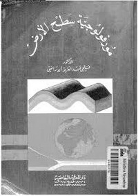 مورفولوجية سطح الأرض - د. فتحى عبد العزيز أبو راضى